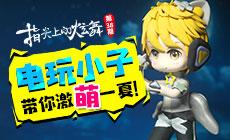 【指尖上的炫舞】第38期:电玩小子带你激萌一夏!