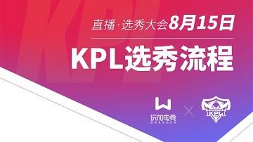 KPL选秀流程公布,8月15日直播选秀大会,全明星挑战赛来袭
