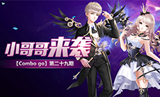 【Combo go】第二十九期:小哥哥来袭