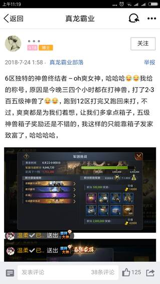 Screenshot_2018-07-26-11-19-42-013_com.tencent.mo