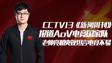 CCTV13《新闻周刊》报道AoV电竞国家队,老帅亮相央视坦言电竞不易