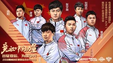 亚运会电竞表演赛抽签:8月13日晚18:00分组 规则避同赛区淘汰赛首轮即相遇
