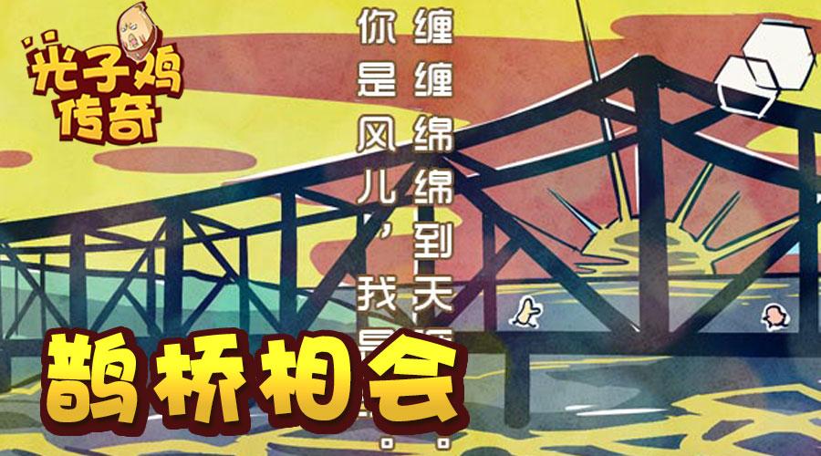 """【光子鸡传奇】七夕秀恩爱?小心""""鹊桥""""危急四伏"""