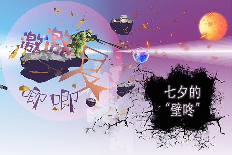 """激激复唧唧:七夕的""""壁咚"""""""