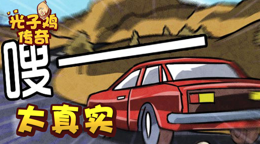 【光子鸡传奇】第一视角飙车?请自备晕车药