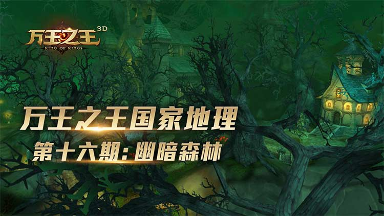 万王之王国家地理-第十六期:幽暗森林