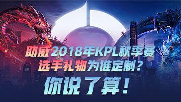 助威2018年KPL秋季赛,选手礼物为谁定制?你说了算!