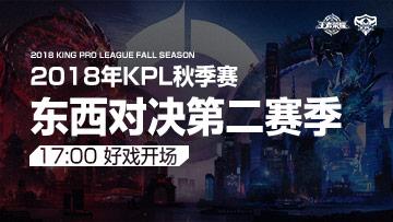 2018年KPL秋季赛常规赛今日17点正式开战