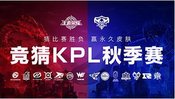 KPL秋季赛新竞猜活动上线 引爆东西对决第二赛季