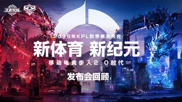 """新体育新纪元KPL迈向国际化,移动电竞步入""""2.0时代"""""""