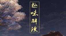戏说江湖排名 天下第一花落谁家