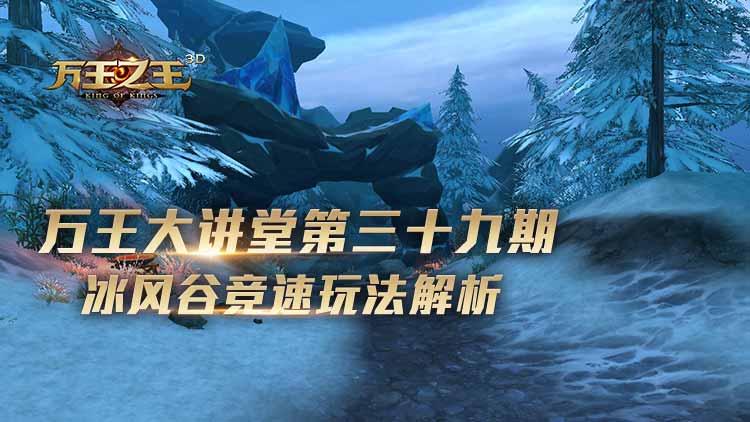 《万王大讲堂》冰风谷竞速玩法解析