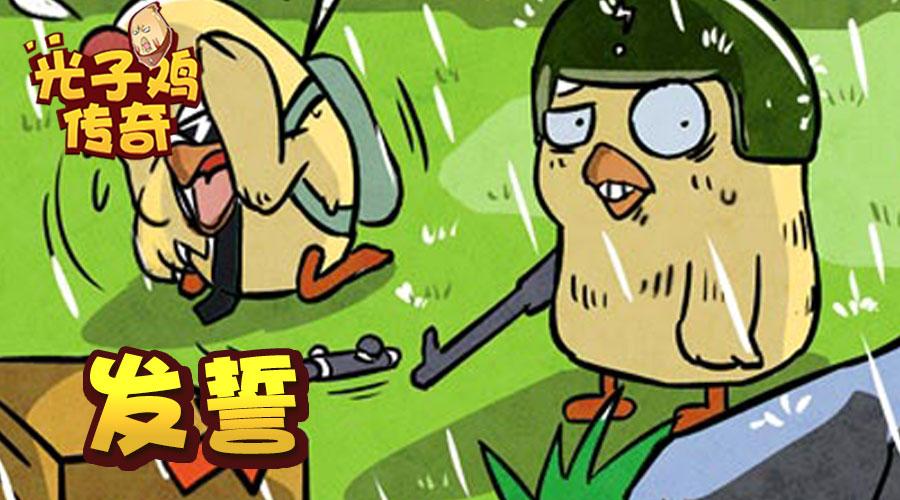 光子鸡传奇:组队吃鸡注意了,下雨天有些话不能说