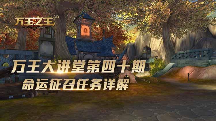 《万王大讲堂》命运征召活动详解