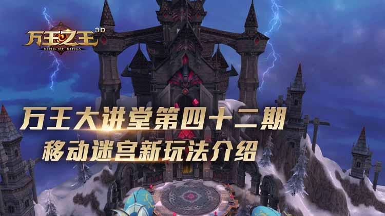 《万王大讲堂》移动迷宫新玩法介绍