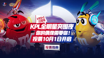 KPL全明星突围夜,投票10月1日开启
