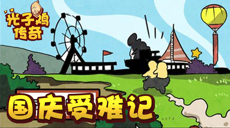 """光子鸡传奇:年度大戏,""""国庆节游记""""提前上映"""