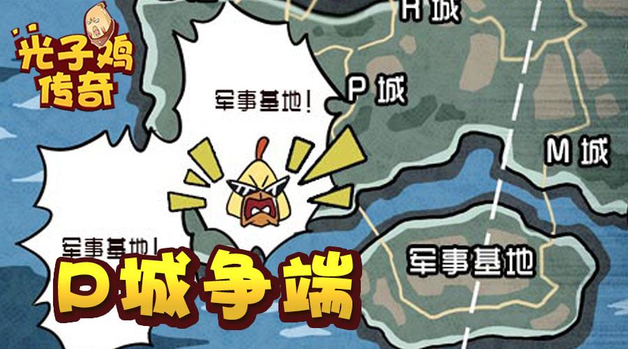 光子鸡传奇:P城已被攻陷,每周挑战强行背锅
