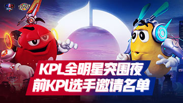 KPL全明星突围夜前KPL选手邀请名单揭秘,有你想念的那个Ta吗?