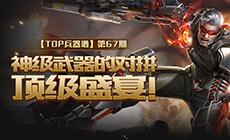 【TOP兵器谱】第67期:来自神级武器的对拼——顶级盛宴