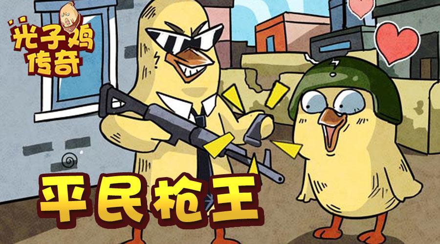 光子鸡传奇:自动锁定杀气,平民枪王值得拥有!