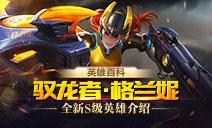 """【英雄百科】全新S级英雄""""驭龙者·格兰妮""""介绍!"""