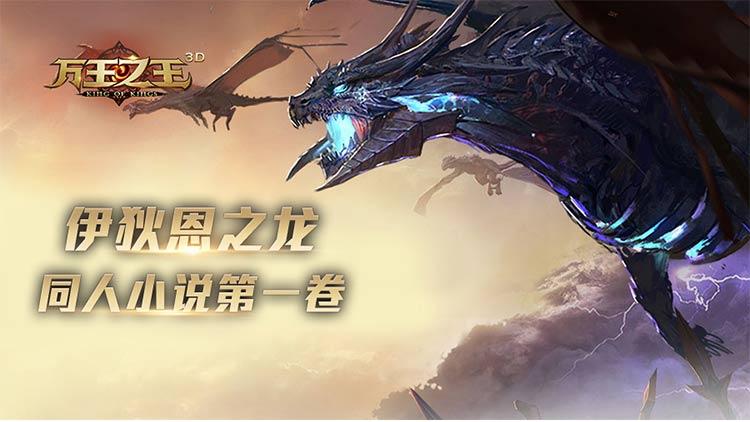 万王之王3D同人小说-伊狄恩之龙-065