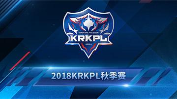 2018KRKPL王者荣耀韩国职业联赛秋季赛正式打响