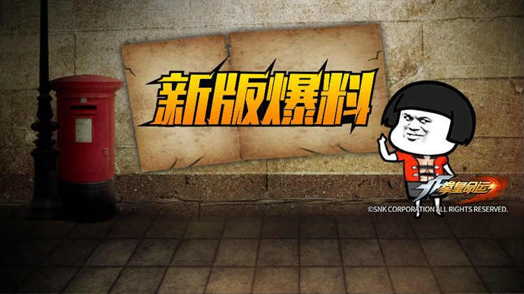 新版来势汹汹,天王级新格斗家携全新玩法强势降临!