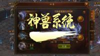 全新系统上线 传奇霸业手游神兽系统介绍