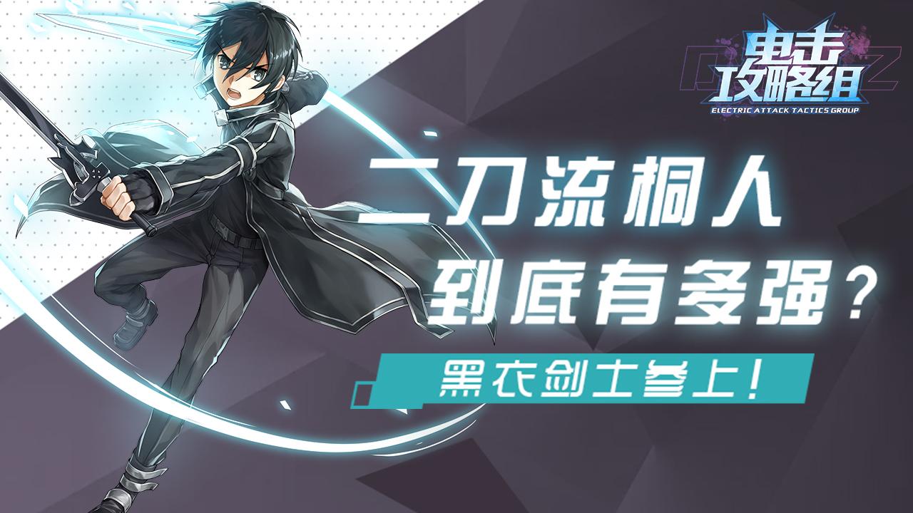 《电击攻略组》第二十期:黑衣剑士参上!二刀流桐人到底有多强?