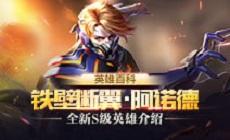 """【英雄百科】全新S级英雄""""铁壁断翼·阿诺德""""介绍"""