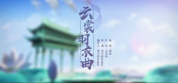 云裳同人|《云裳羽衣曲》MV首发,诗情画意戏腔惊艳