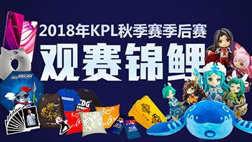 2018年KPL秋季赛季后赛观赛锦鲤
