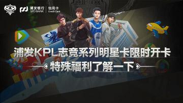 浦发KPL志竞系列明星卡限时开卡