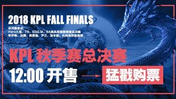 KPL秋季赛总决赛售票窗口今日十二点开启