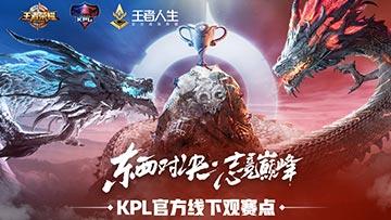 王者人生携手百家商户,邀你同城观战KPL比赛,赢多重福利!