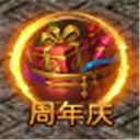 【活动】十二月周年庆 周年庆材料等你领取