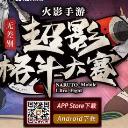 重燃祭盛典/NUF总决赛1月12日上海开战 观赛门票争夺!