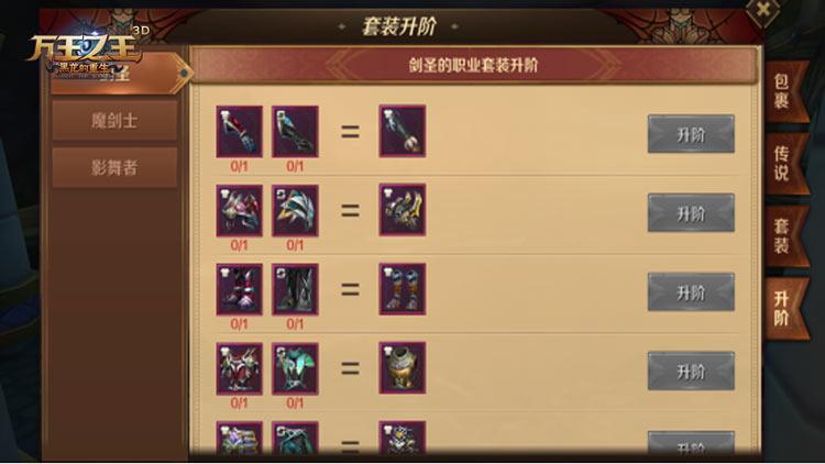 《万王之王3D》魔幻再启,新版本资讯大放送(下)