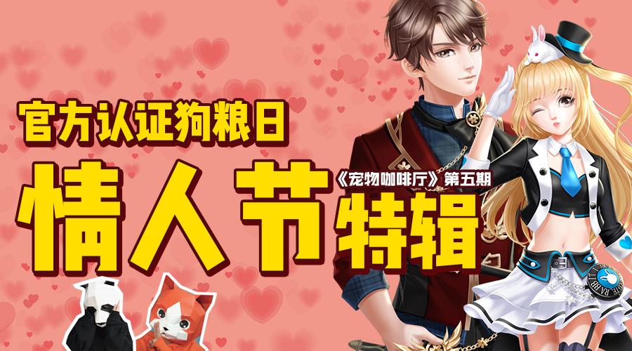 宠物咖啡厅05:QQ炫舞手游情人节特辑 官方狗粮最为致命