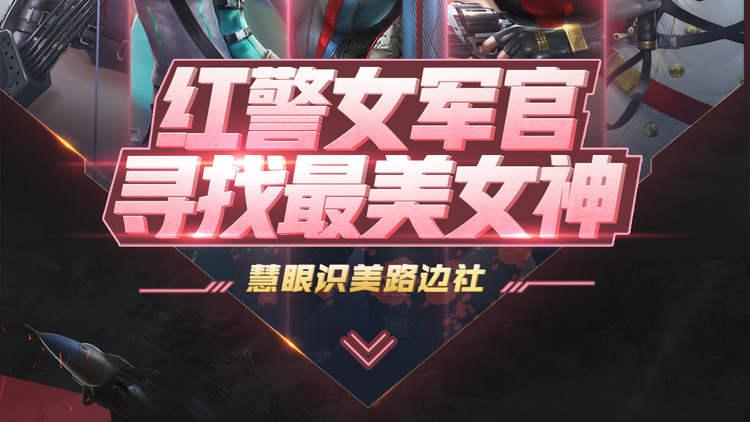 """《红警OL手游》""""寻找最美女军官"""" 第二期"""