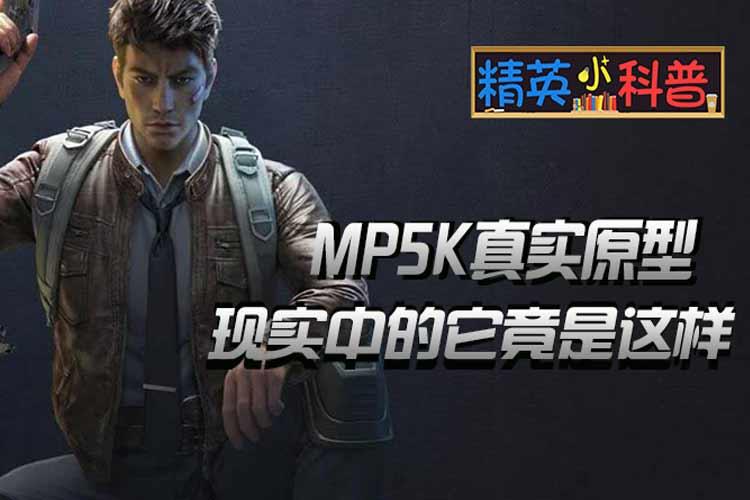 【精英小科普】MP5K原型大揭秘