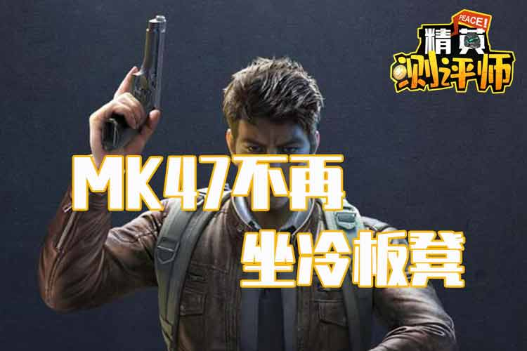 精英测评师:枪械优化之让MK47不再坐冷板凳!