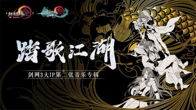 《剑网3·踏歌江湖》音乐专辑正式发售,寻声指尖,邂逅天籁