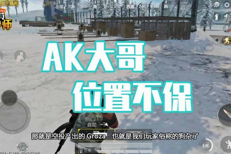 精英测评师:AK大哥位置不保?原来是这把枪