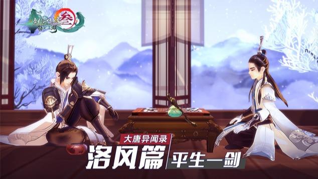 【剑网3指尖江湖剧情大片】大唐异闻录洛风篇,震撼登场