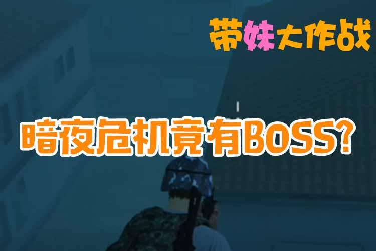 带妹大作战:暗夜危机竟有BOSS?