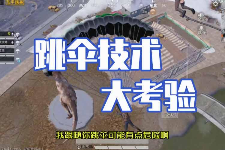 我的憨队友:恐龙大作战,考验跳伞技术的时刻到了