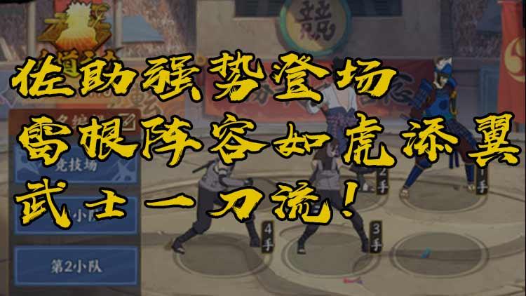 佐助强势登场,雷根阵容如虎添翼,武士一刀流!